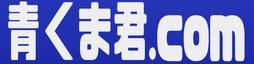 青くま君.com